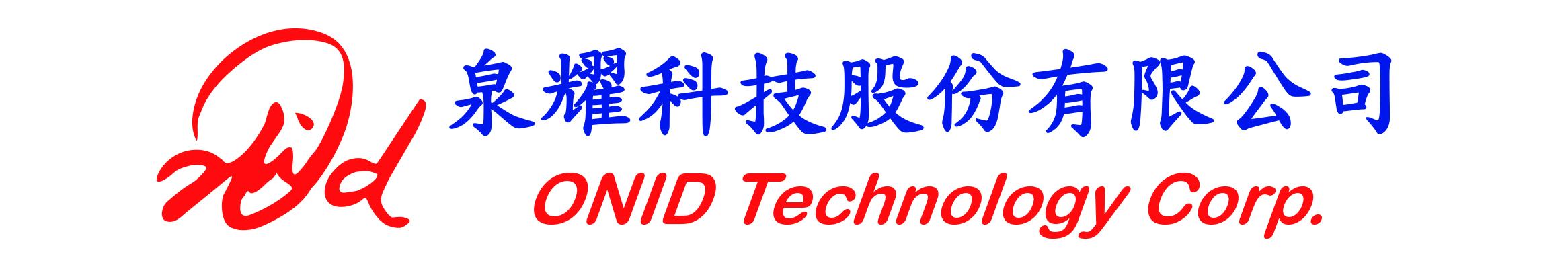 泉耀科技股份有限公司